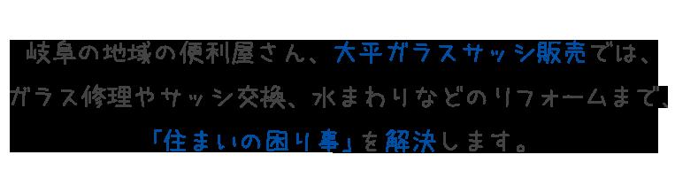 岐阜の地域の便利屋さん、大平ガラスサッシ販売では、ガラス修理やサッシ交換、水まわりなどのリフォームまで、「住まいの困り事」を解決します。