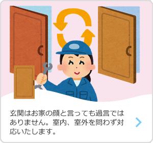 玄関はお家の顔と言っても過言では ありません。室内、室外を問わず対 応いたします。